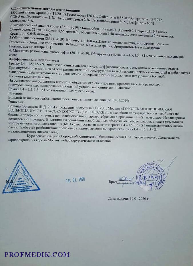 Купить справку 027 у задним числом в Москве с доставкой