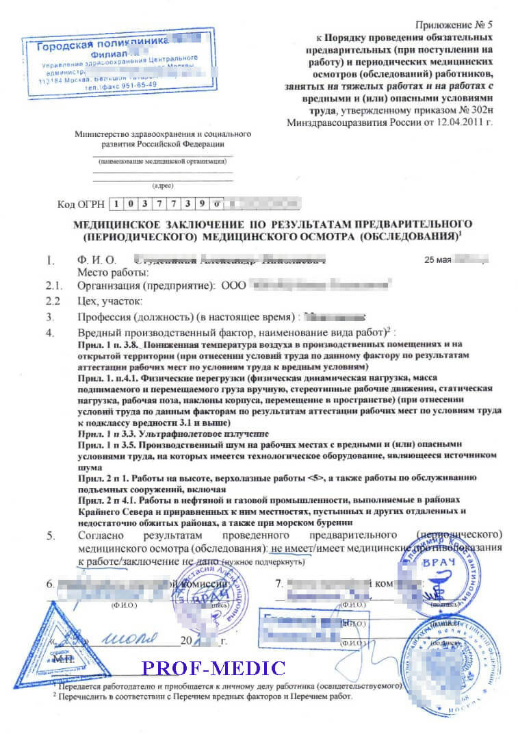 Купить справку для работы 302 н в Москве с доставкой