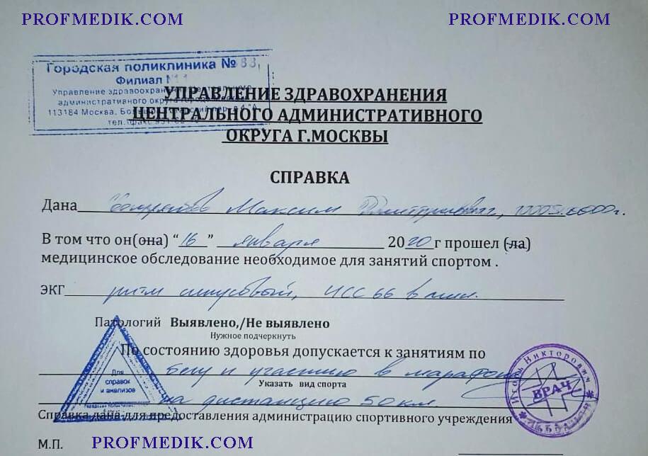 Купить справку для марафона в Москва с доставкой