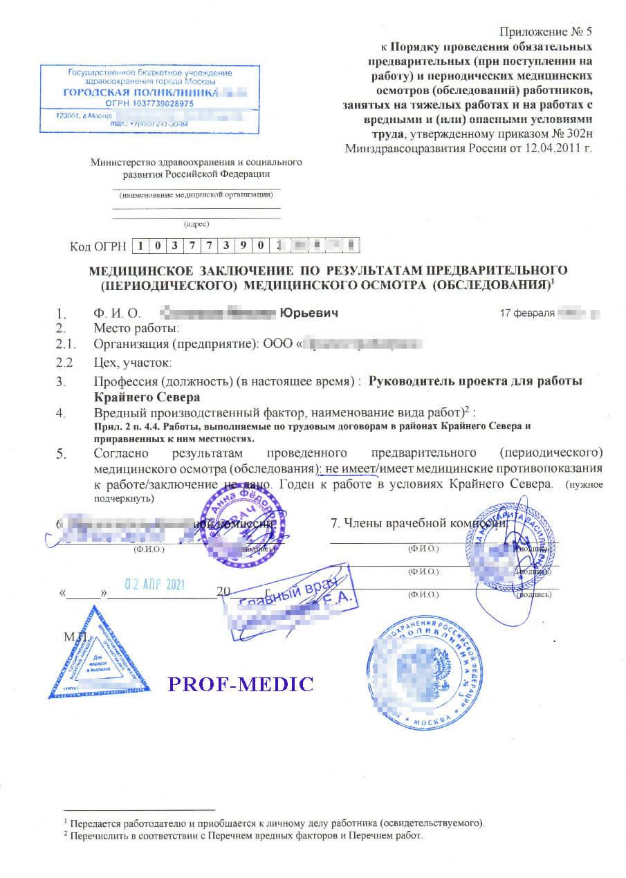 Купить справку для работы на крайнем севере в Москве