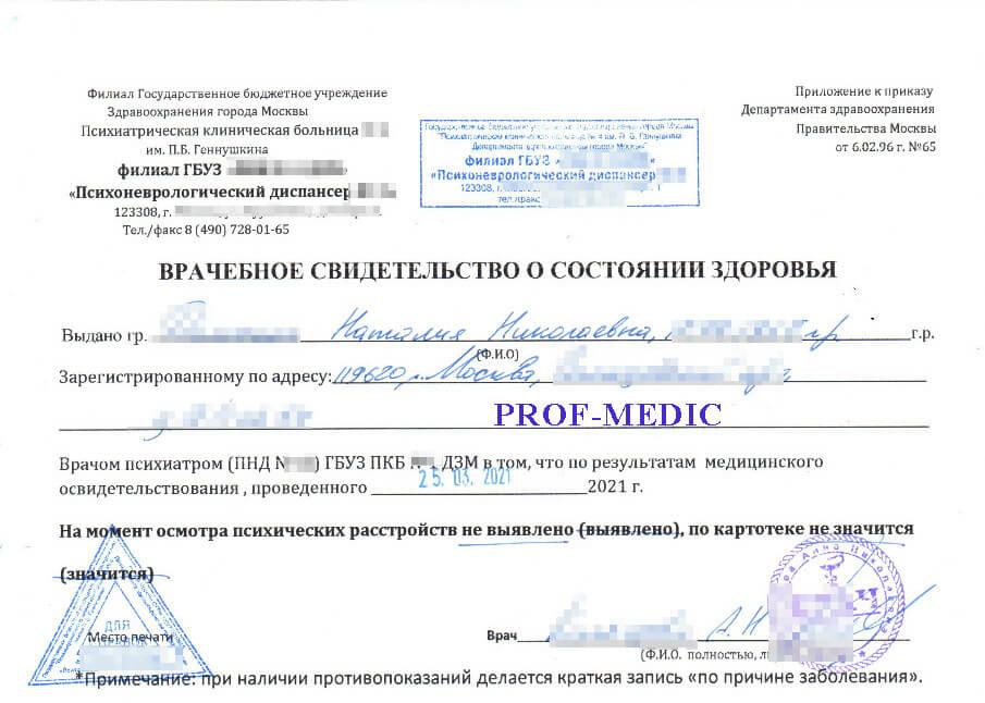 Купить справку от нарколога и психиатра для работы в Москве