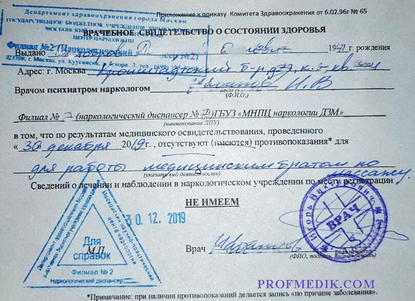 Купить справку от нарколога для работы в Москве