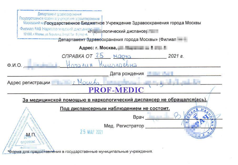 Купить справку от нарколога и психиатра в Москве