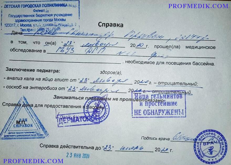 Купить справку в бассейн в Москве с доставкой