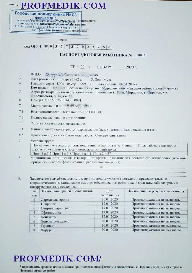 Купить паспорт здоровья и справку 302 в Москве