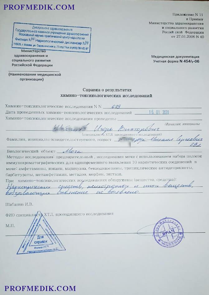 Купить справку хти без посещения в Москве