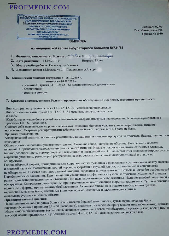 Купить справку 027 у в Москве дешево с доставкой