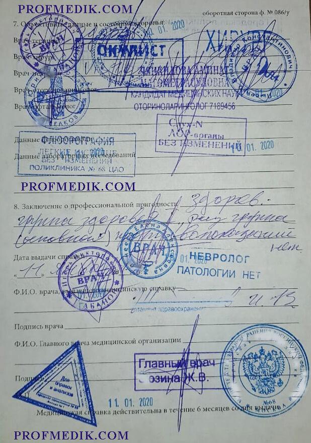 Купить справку 086 у в Москве срочно с доставкой дешево