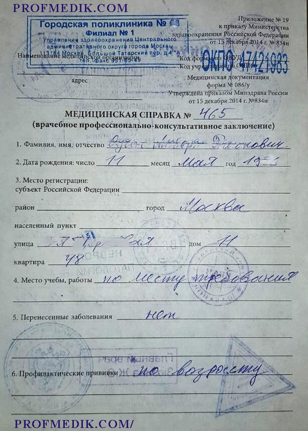 Купить справку 086 у в Москве без прохождения врачей