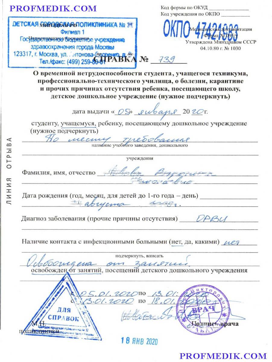 Купить справку в школу по болезни с доставкой в Москва