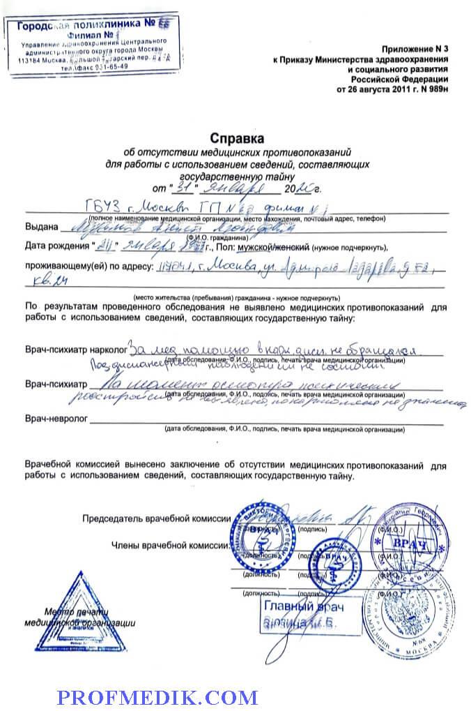 Купить справку 989н в Москве с доставкой недорого