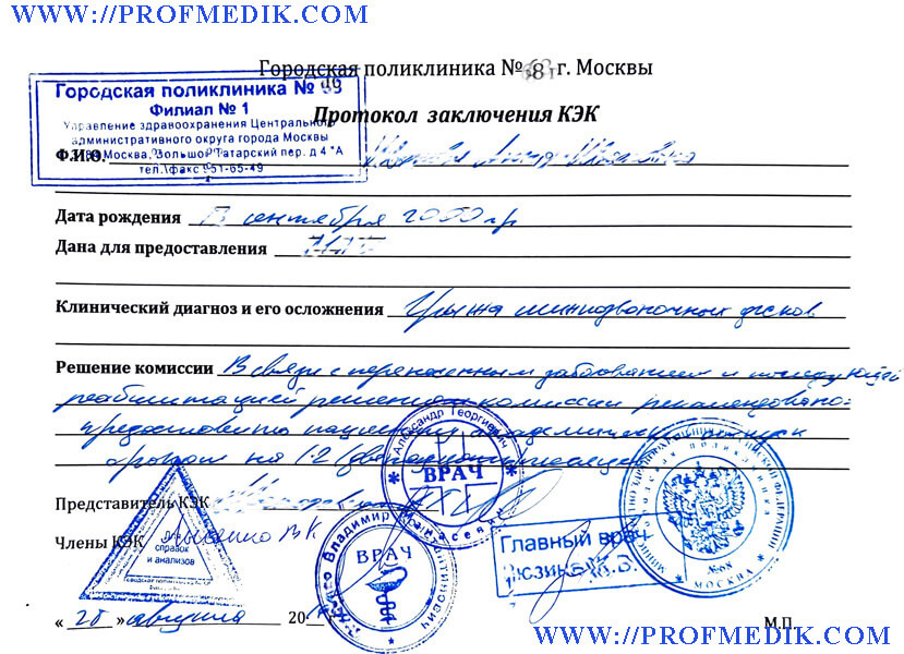 Справка для академического отпуска купить в Москве