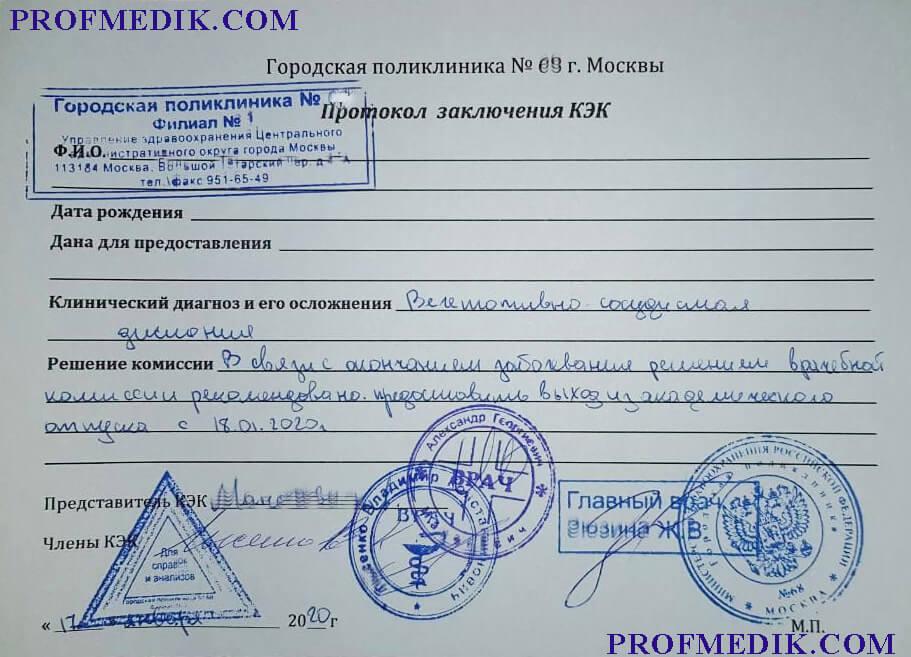 Купить справку для выхода из академ отпуска в Москве