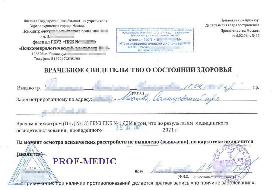 Купить справку из ПНД и НД в Москве недорого с доставкой: