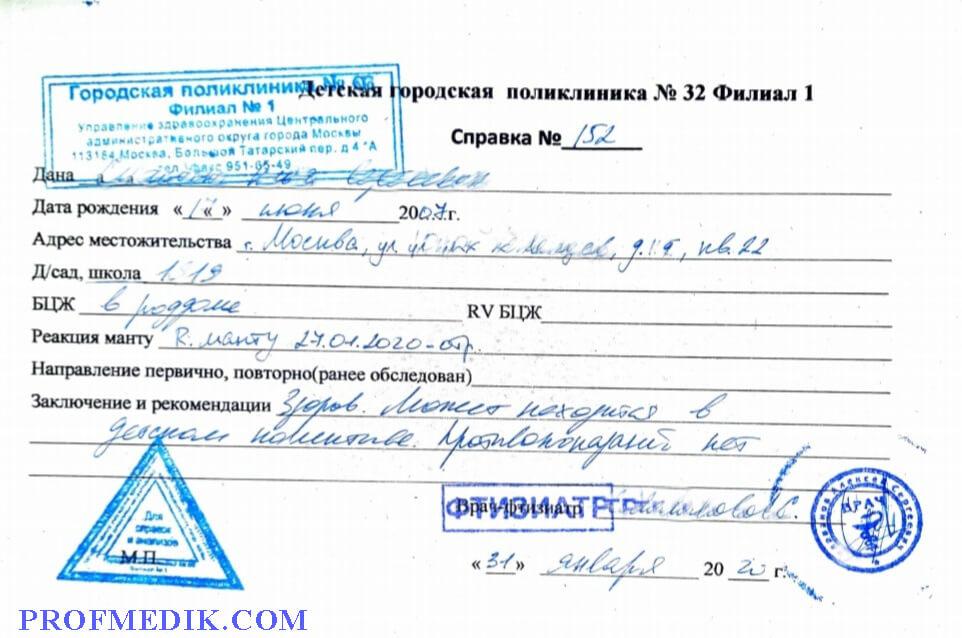 Купить справку манту для ребенка в Москва с доставкой