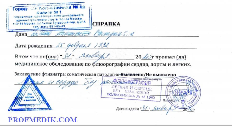 Купить справку о флюорографии в Москве недорого