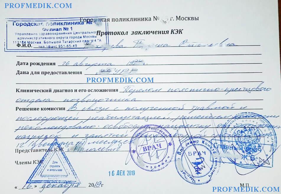 Купить справку освобождение от физкультуры в Москве