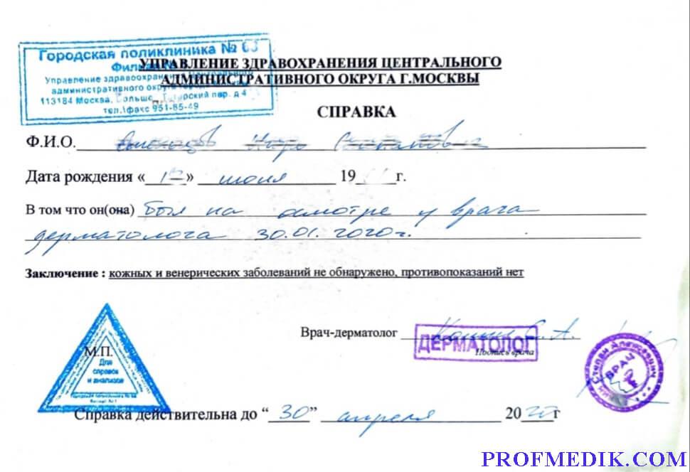Купить справку от дерматолога Москва недорого