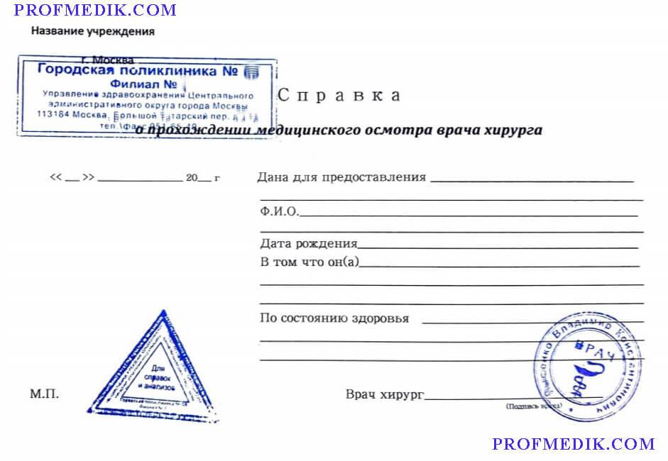 Купить справку от хирурга в Москве задним числом