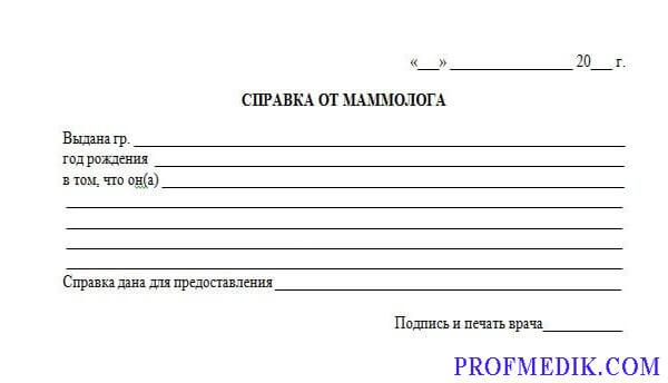 Купить справку от маммолога для профосмотра в Москве