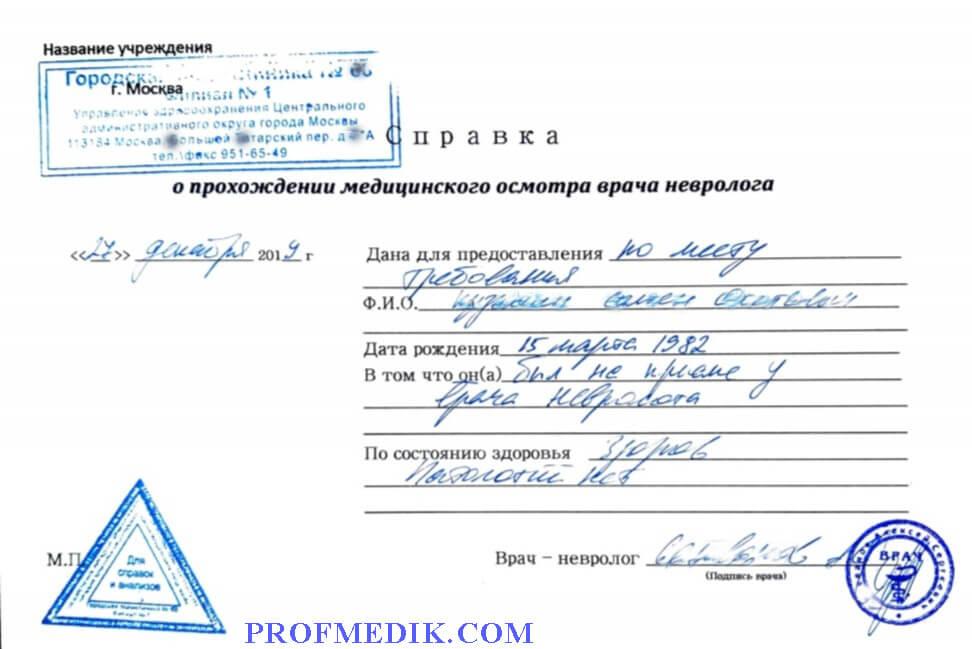 Купить справку от невролога в Москве недорого