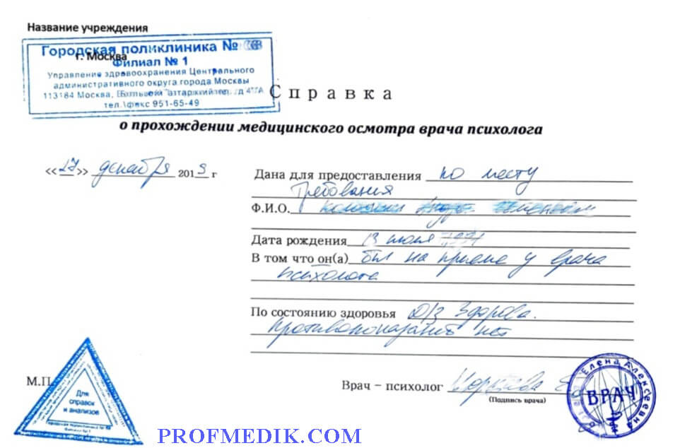 Купить справку от психолога в Москве недорого