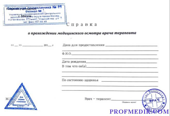 Купить справку от терапевта о состоянии здоровья в Москве
