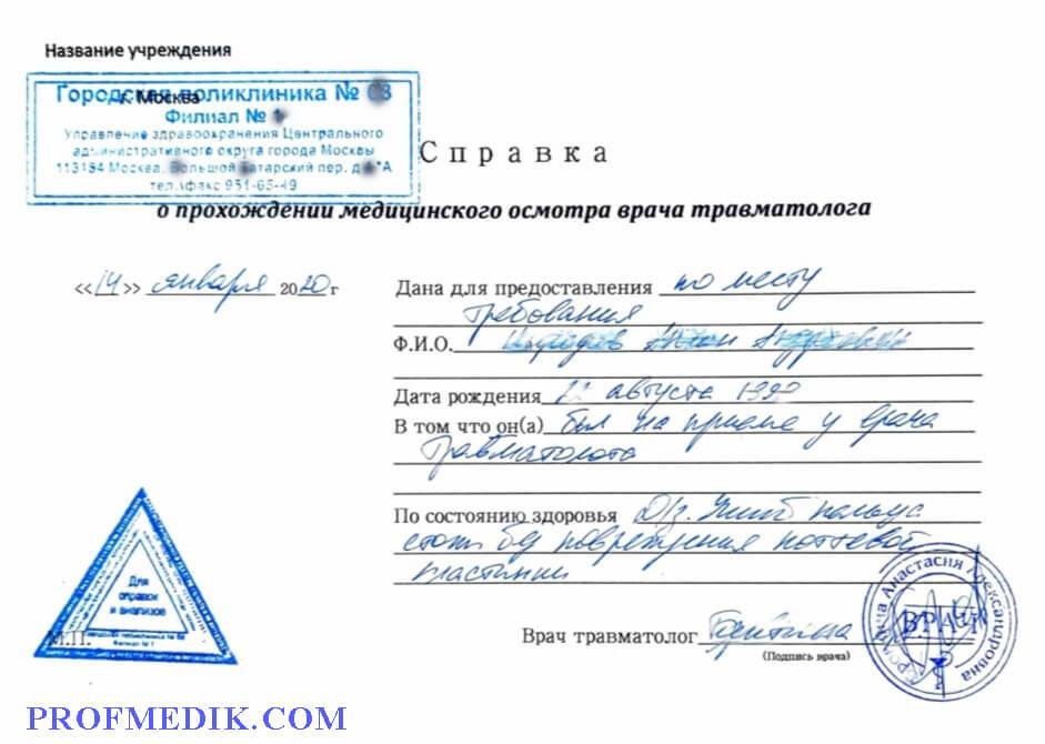 Купить справку от травматолога в Москве недорого с доставкой