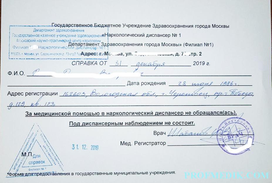 Купить справку пнд и нд в Москве срочно с доставкой
