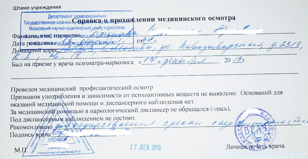 Справка пнд и нд для продажи квартиры купить в Москве