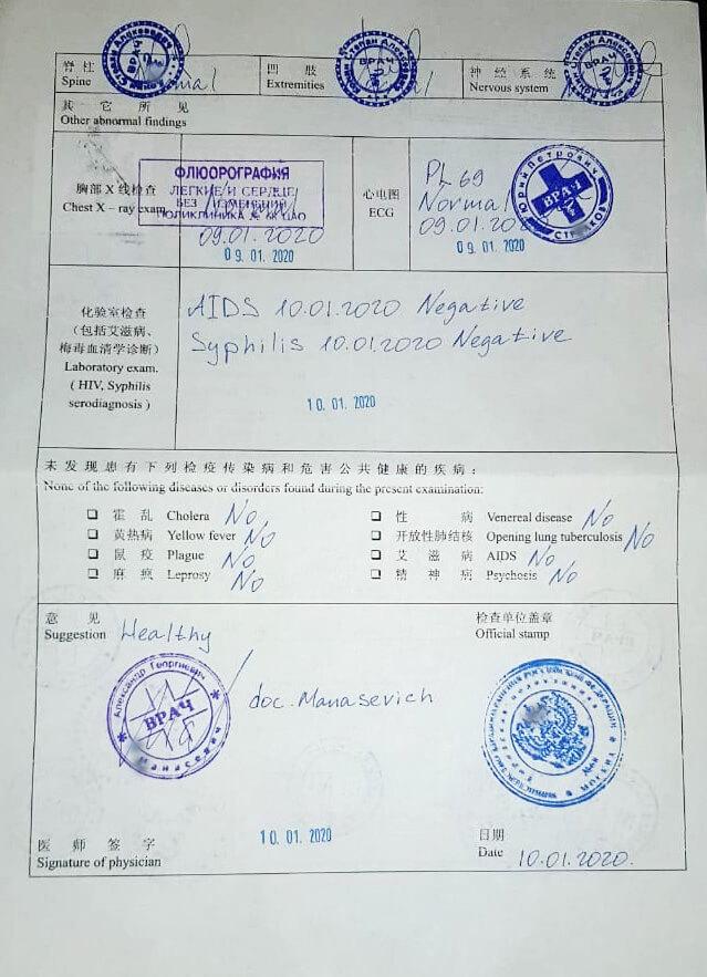 Купить справку в Китай с доставкой недорого в Москве