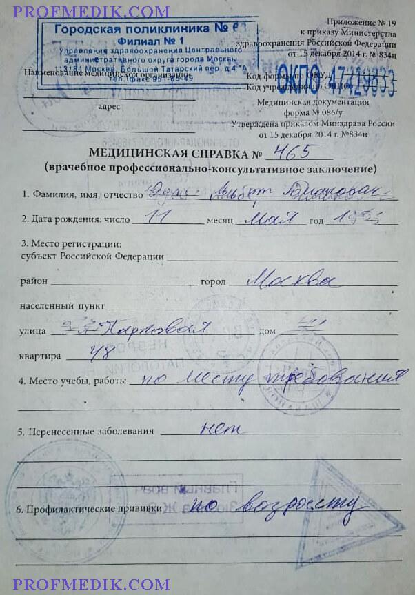 Купить справку 086 у в Москве для учёбы