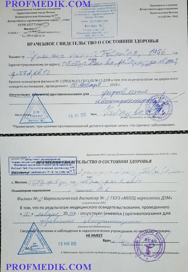 Справка для прав с психиатром и наркологом Москва