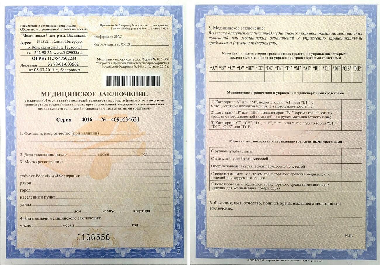 Водительская справка в Москве получить без очереди