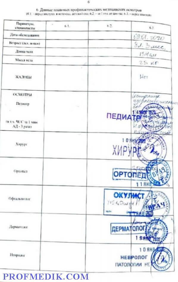 Купить медицинскую карту 026/у-2000 в Москве