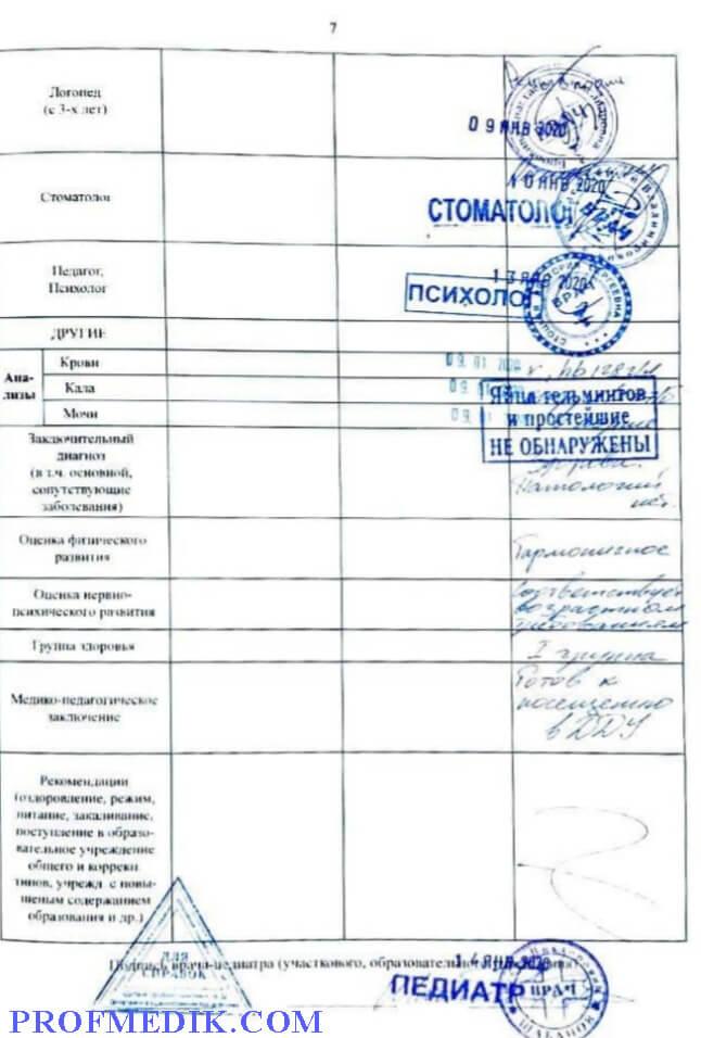 купить медицинскую карту для детского сада москва