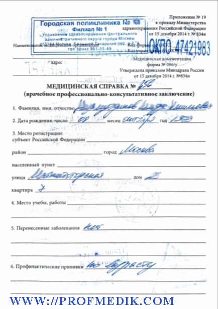 Купить справку 086 у в Москве срочно с доставкой