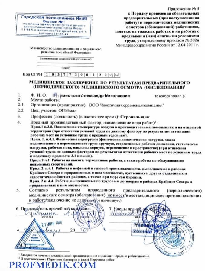 Купить справку 302 н в Москве с доставкой без прохождения
