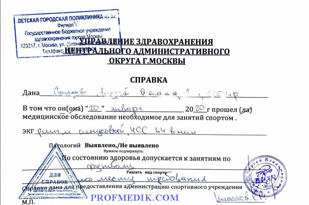 Купить справку для спорта в Москве с доставкой