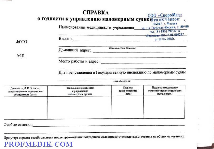 Купить справку для управления маломерными судами в Москве
