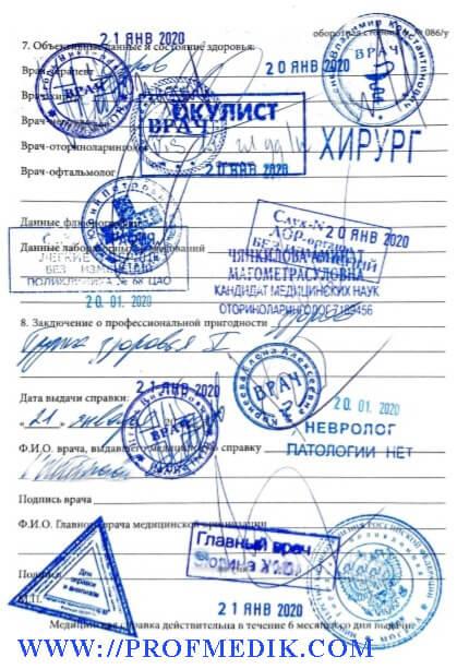 Купить справку 086 у без прохождения врачей в Москве с доставкой