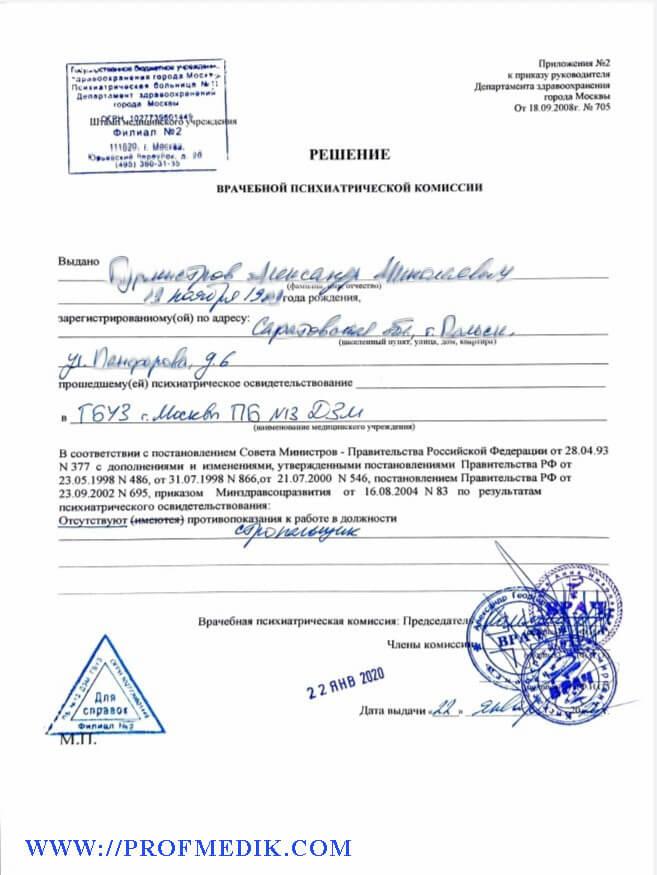 Купить решение врачебной психиатрической комиссии в Москве