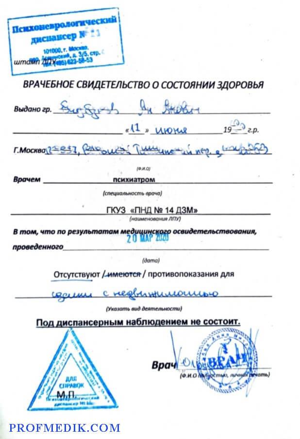Купить справку из диспансеров Москвы без прохождения