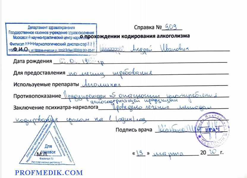 Купить справку о кодировании от алкоголизма в Москве цена