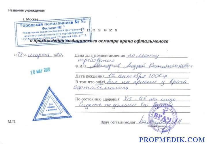 Купить справку от окулиста в Москве недорого с доставкой