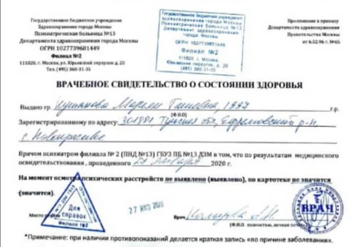 Купить справку из пнд для работы в Москве