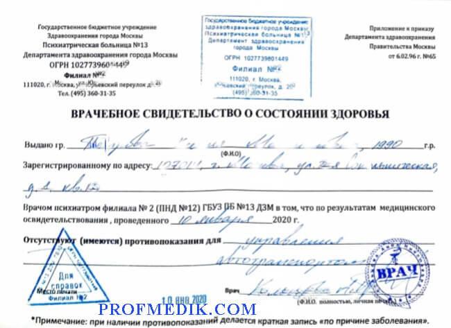 Купить справку из ПНД в Москве срочно с доставкой