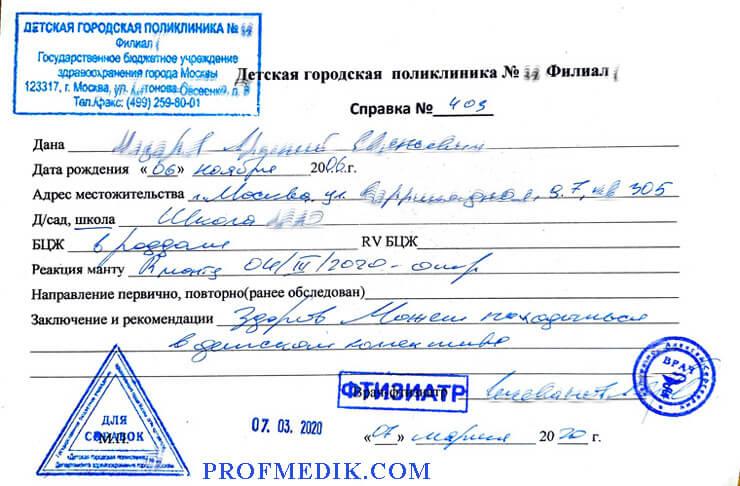 Купить справку от фтизиатра в Москве недорого
