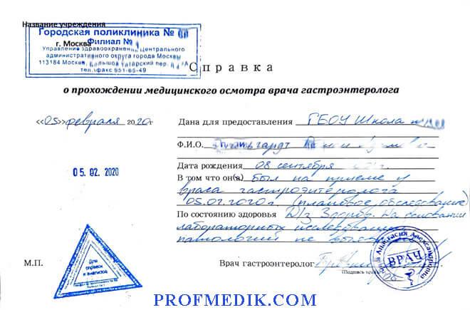 Купить справку от гастроэнтеролога в Москве недорого