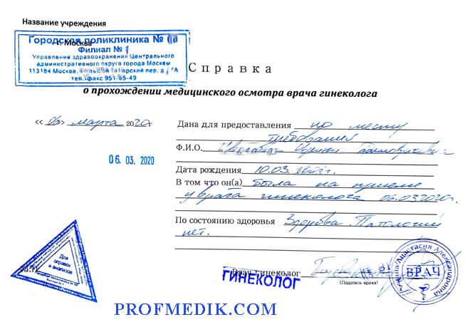 Купить справку от гинеколога в Москве с доставкой